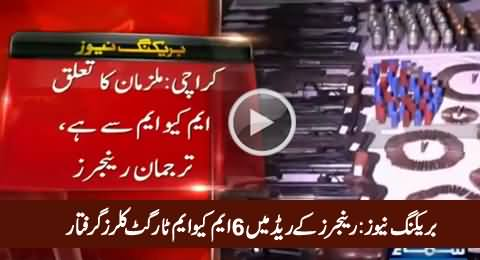 Breaking News: Six MQM Target Killers Arrested by Rangers, Heavy Weapons Recovered