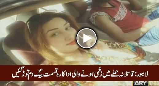 Breaking News: Stage Actress Kismat Baig Shot Dead in Lahore