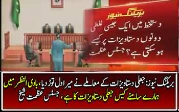 Breaking News : Strong Remarks of Justice Azmat Sheikh on Fake Documents