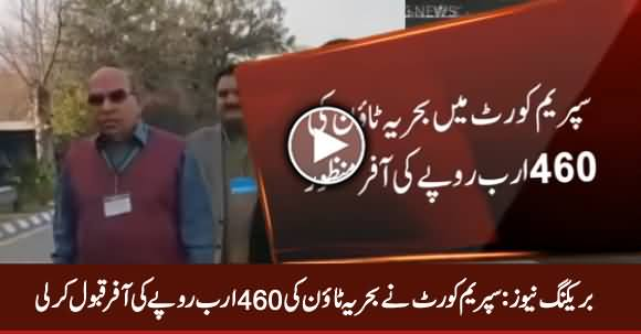 Breaking News: Supreme Court Accepts Bahria Town's Offer Worth Rs. 460 Billion