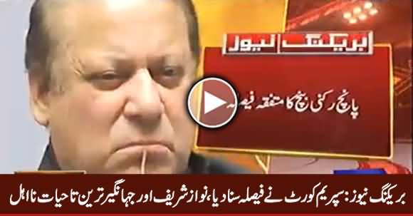 Breaking News: Supreme Court Announces Verdict, Nawaz Sharif & Jahangir Tareen Disqualified For Life