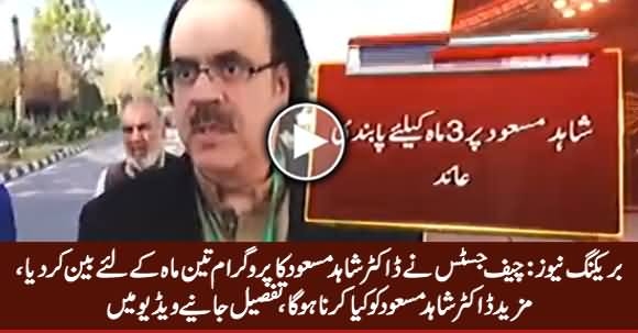 Breaking News: Supreme Court Bans Dr. Shahid Masood's Program for Three Months