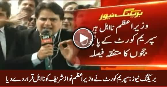 Breaking News: Supreme Court Disqualified PM Nawaz Sharif
