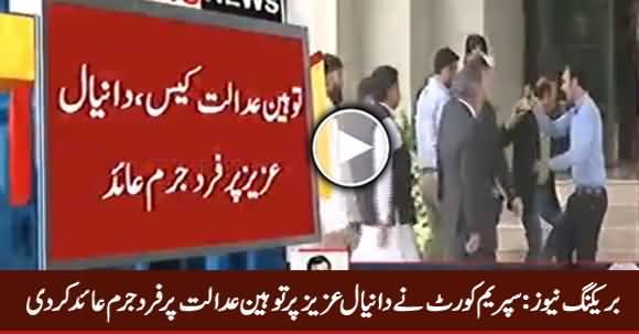 Breaking News: Supreme Court Indict Daniyal Aziz in Contempt Case