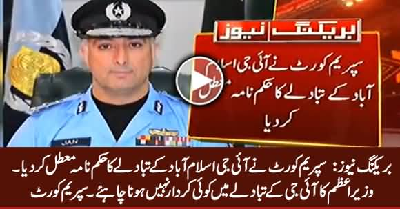 Breaking News: Supreme Court Order to Cancel Transfer of IG Islamabad