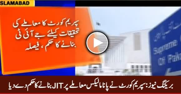 Breaking News: Supreme Court Orders To Form JIT To Investigate Panama Scandal