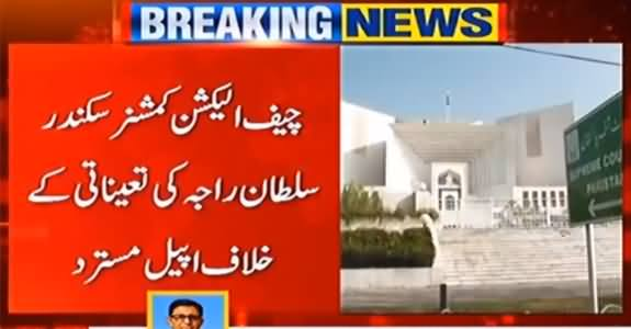 Breaking News: Supreme Court Rejected Plea Against Appointment of Chief Election Commissioner