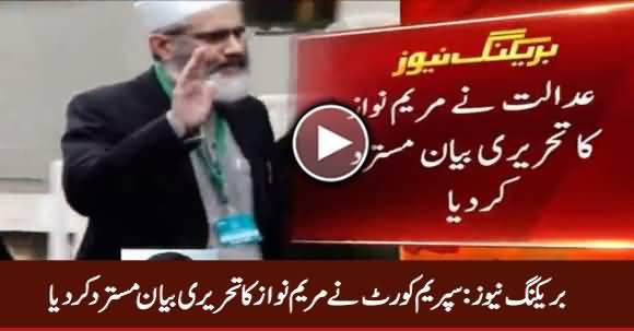 Breaking News: Supreme Court Rejects Maryam Nawaz's Written Response