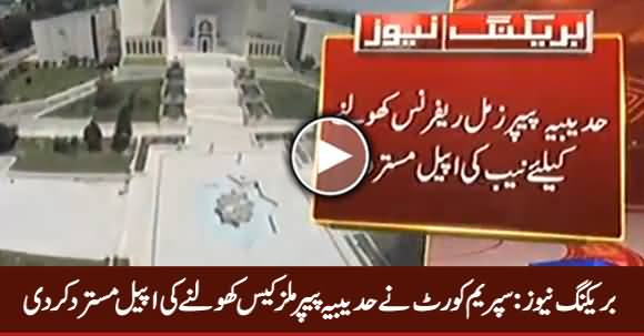 Breaking News: Supreme Court Rejects NAB's Appeal to Reopen Hudaibiya Paper Mills Case