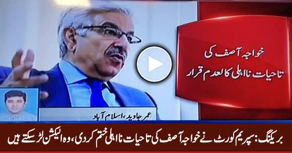Breaking News: Supreme Court Suspends Lifetime Disqualification of Khawaja Asif
