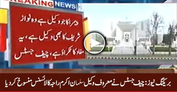 Breaking News: Supreme Court Suspends Salman Akram Raja's License