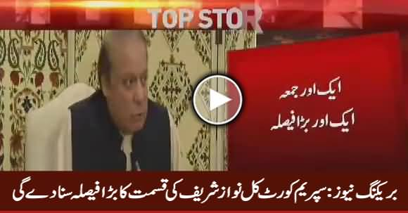 Breaking News: Supreme Court To Announce Big Decision Tomorrow Regarding Nawaz Sharif
