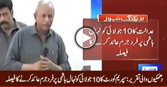 Breaking News: Supreme Court to Indict Nehal Hashmi for Contempt on July 10