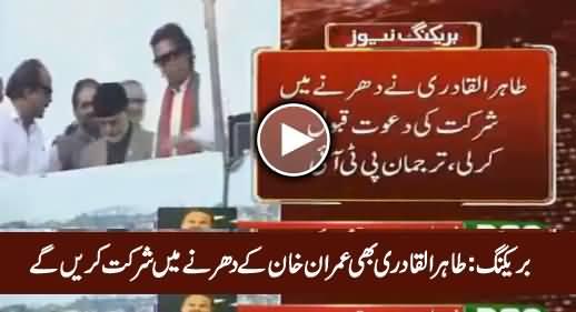 Breaking News: Tahir ul Qadri Accepts Iman Khan's Invitation For 2 November Dharna