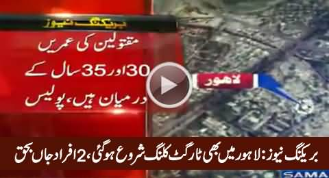 Breaking News: Target Killing in Lahore, Two Persons Killed