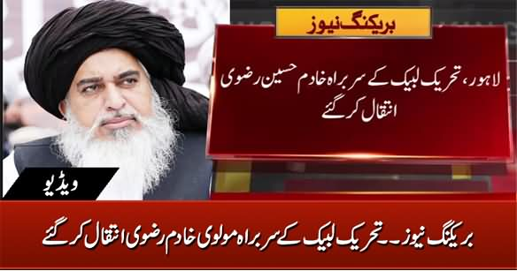 Breaking News: TLP Leader Molvi Khadim Hussain Rizvi Passed Away