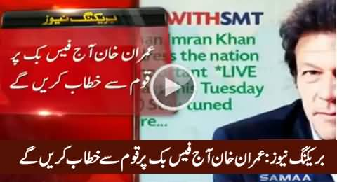 Breaking News: Today Imran Khan Will Address the Nation on Facebook