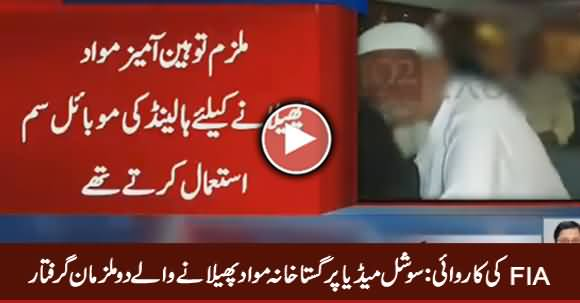 Breaking News: Two Blasphemers Arrested in Karachi by FIA & Secret Agency