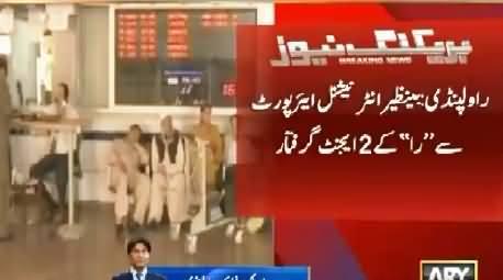 Breaking News: Two RAW Agents Arrested in Rawalpindi