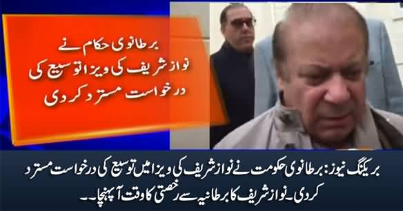 Breaking News: UK Govt Declined Nawaz Sharif's Visa Extension Application