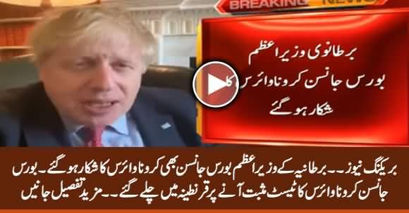 Breaking News: UK Prime Minister Boris Johnson Tests Positive For Coronavirus