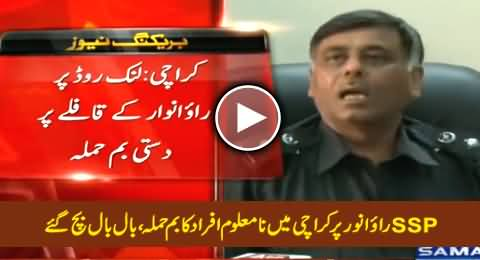 Breaking News: Unkown Persons Attacked SSP Rao Anwar with Grenades in Karachi