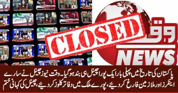 Breaking News: Waqt News Channel Completely Shutdown in Pakistan