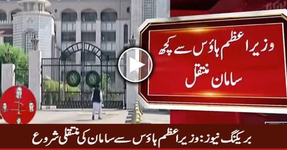 Breaking News: Wazir e Azam House Se Saman Ki Muntaqli Shuru