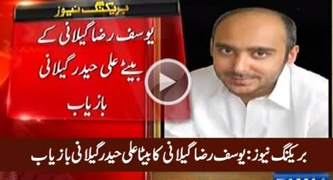 Breaking News: Yousaf Raza Gillani's Son Ali Haider Gillani Recovered