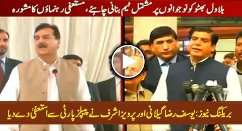 Breaking News: Yousuf Raza Gillani & Raja Pervez Ashraf Resigns From Peoples Party