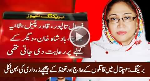 Breaking News: Zardari's Sister Is Behind The Protection & Treatment of Terrorists
