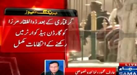 Breaking News: Zulfiqar Mirza To Be Arrested Today, All the Arrangements Completed