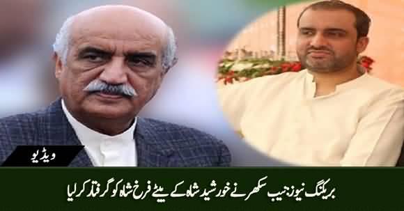 Breaking News - NAB Sukkur Arrests Khurshid Shah's Son Farrukh Shah