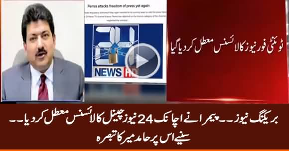 Breaking: PEMRA Suspends License of Channel 24 News, Hamid Mir Expresses His Views
