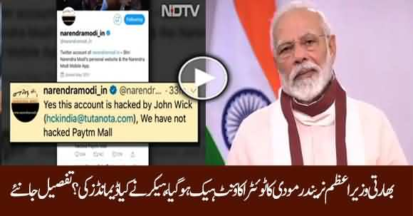 Breaking - PM Modi's Twitter Account Linked To His Personal Website Hacked