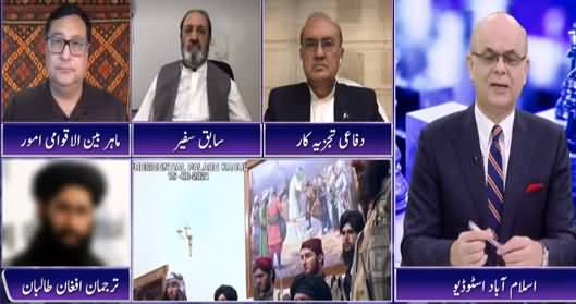 Breaking Point with Malick (Afghanistan Under Taliban Control) - 16th August 2021