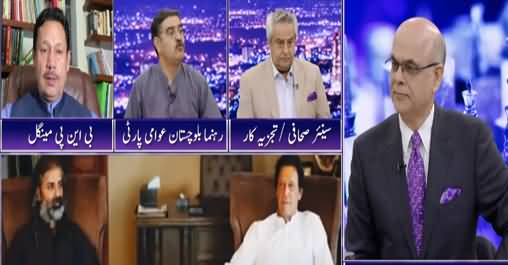 Breaking Point with Malick (Baluchistan Issue Can Be Resolved?) - 8th July 2021