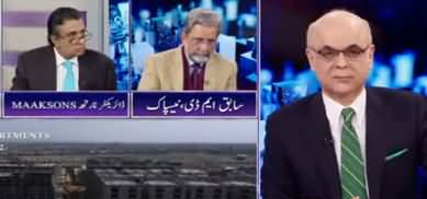 Breaking Point with Malick (Corruption of Construction Mafia & Govt Officials) - 16th November 2019
