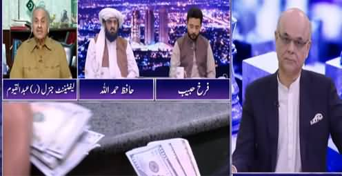 Breaking Point with Malick (DG ISI Issue: Inflation) - 20th October 2021
