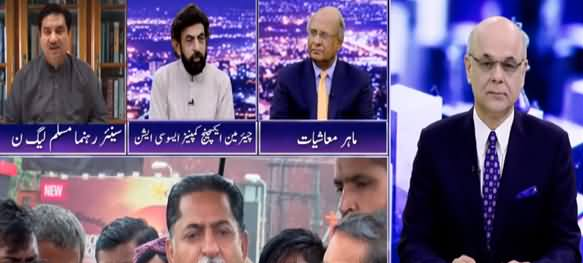 Breaking Point with Malick (Discussion on Pakistan's Economy) - 9th September 2021