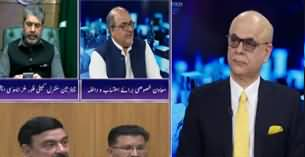 Breaking Point with Malick (Inquiry Report) - 5th April 2020