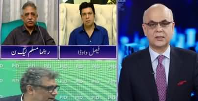 Breaking Point with Malick (JIT: Sach Kaun Bol Raha Hai?) - 11th July 2020