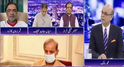 Breaking Point with Malick (Kia Ab Shahbaz Sharif Ka Bayania Chale Ga?) - 2nd August 2021
