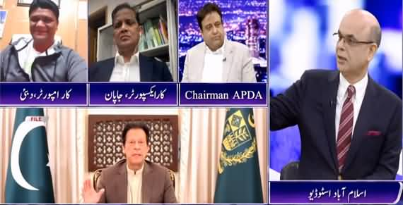 Breaking Point with Malick (New AJK PM, What Razzaq Dawood Is Doing?) - 4th August 2021