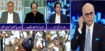 Breaking Point with Malick (Pakistan Cannot Ignore Agriculture) - 25th January 2020