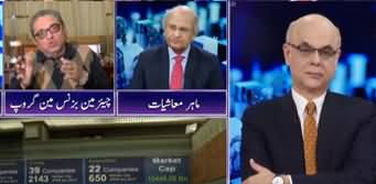 Breaking Point with Malick (Pakistan's Economy) - 21st December 2019
