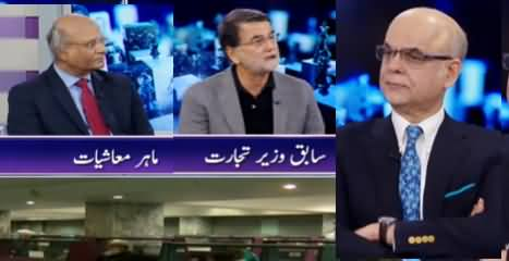 Breaking Point with Malick (Pakistan's Economy) - 8th September 2019