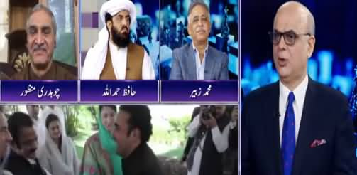 Breaking Point with Malick (PMLN Vs PPP | Future of PDM) - 27th March 2021