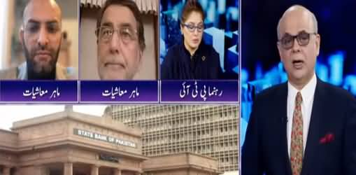 Breaking Point with Malick (State Bank's Autonomy) - 28th March 2021