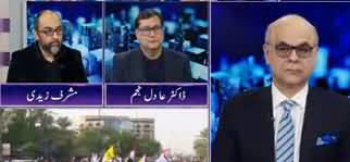 Breaking Point with Malick (US Iran Conflict: What Should Pakistan Do?) - 5th January 2020